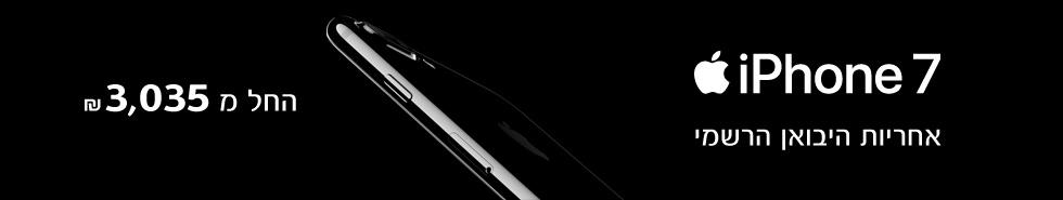 אייפון 7 אחריות היבואן הרשמי החל מ 3385 שח