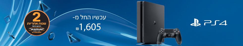 PS4 עכשיו החל מ 1605 שח שנתיים אחריות היבואן הרשמי ישפאר
