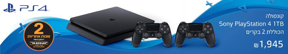 קונסולה Sony PlayStation 4 1TB הכוללת שני בקרים 1945 שח