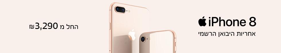 אייפון 8 אחריות היבואן הרשמי החל מ 3375 שח