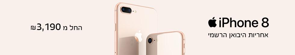 אייפון 8 אחריות היבואן הרשמי החל מ 3190 שח
