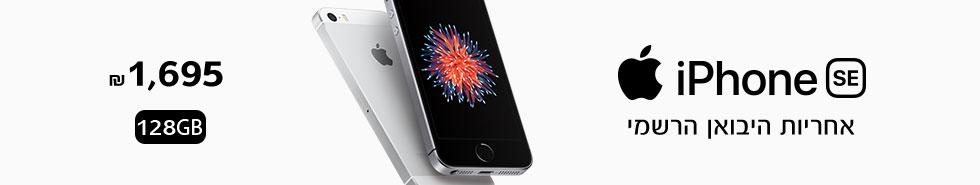 iphone se אחריות היבואן הרשמי 1695 שח 128GB