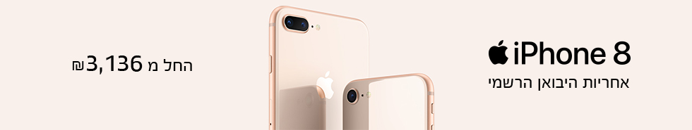 אייפון 8 אחריות היבואן הרשמי החל מ 3136 שח