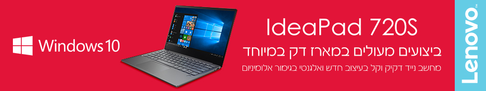 IdeaPad 720S ביצועים מעולים במארז דק במיוחד מחשב נייד דקיק וקל בעיצוב חדש ואלגנטי בגימור אלומיניום